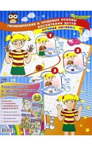 Гигиенические и трудовые основы воспитания детей дошкольного возраста (2-3 года). Комплект из 4 плакатов с методическим сопровождением. ФГОС ДО