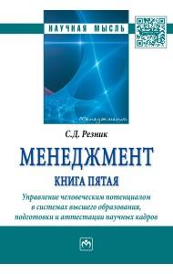 Менеджмент. Книга пятая. Управление человеческим потенциалом в системах высшего образования, подготовки и аттестации научных кадров. Избранные статьи