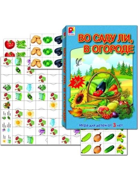 """Настольно-печатная игра с игровым полем и фишками """"Во саду ли в огороде"""""""