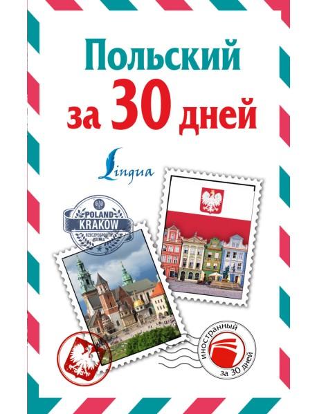 Польский за 30 дней