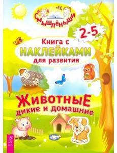 Животные дикие и домашние. Книга с наклейками для развития