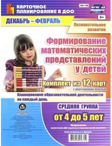 Формирование математических представлений у детей. Комплект из 12 карт. Планирование образовательной деятельности на каждый день. Средняя группа (от 4 до 5 лет). Декабрь-февраль. ФГОС ДО