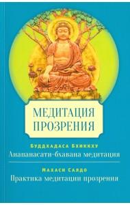 Медитация прозрения. Анапанасати-бхагавана медитация. Практика медитации прозрения. Руководство по совершенной форме. Начальная и продвинутая стадии