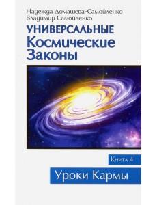 Универсальные космические законы. Книга 4