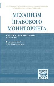 Механизм правового мониторинга: Научно-практическое пособие