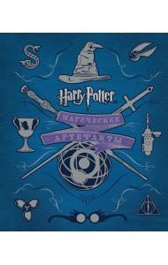Гарри Поттер WB. Магические артефакты