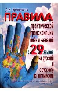 Правила практической транскрипции имен и названий с 29 языков на русский и с русского на английский