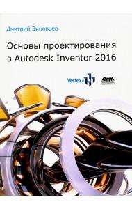 Основы проектирования в Autodesk Inventor 2016. Руководство