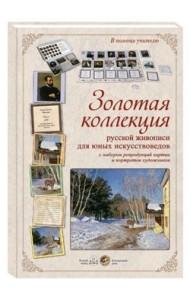 Золотая коллекция русской живописи для юных искусствоведов с набором репродукций