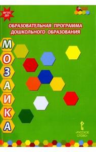 Образовательная программа дошкольного образования