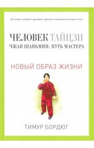 Человек тайцзи. Чжан Шаньмин: путь мастера. Новый образ жизни