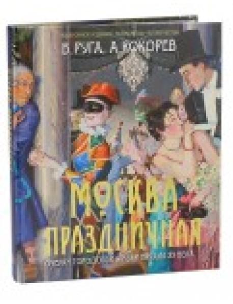Москва праздничная. Очерки городской жизни начала ХХ века