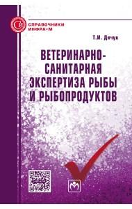 Ветеринарно-санитарная экспертиза рыбы и рыбопродуктов: Справочник