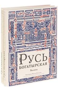 Русь богатырская. Русь сказочная (количество томов: 2)