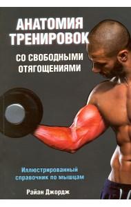 Анатомия тренировок со свободными отягощениями. Иллюстрированный справочник по мышцам