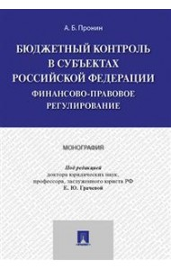 Бюджетный контроль в субъектах Российской Федерации. Финансово-правовое регулирование. Монография