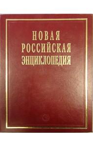 Новая Российская энциклопедия. Том 17(2): Франц-Цзин