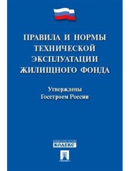 Правила и нормы технической эксплуатации жилищного фонда. Утверждены Госстроем России