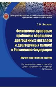Финансово-правовые проблемы обращения драгоценных металлов и драгоценных камней в Российской Федерации: Научно-практическое пособие