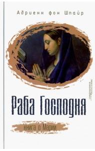Раба Господня. Книга о Марии