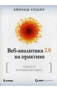 Веб-аналитика 2.0 на практике. Тонкости и лучшие методики. Руководство