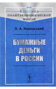 Бумажные деньги в России