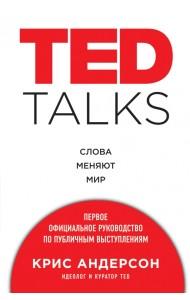 TED TALKS. Слова меняют мир. Первое официальное руководство по публичным выступлениям