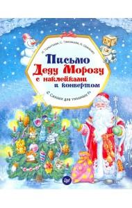 Письмо Деду Морозу с наклейками и конвертом. Сказки для умнички