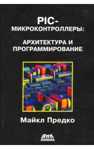 PIC-микроконтроллеры: архитектура и программирование. Справочное пособие