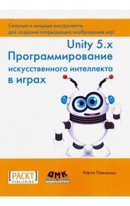 Unity 5.x. Программирование искусственного интеллекта в играх. Руководство
