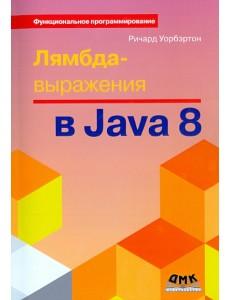 Лямбда-выражения в Java 8. Руководство