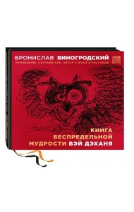 Книга беспредельной мудрости Вэй Дэханя