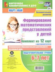 Формирование математических представлений у детей. Планирование образовательной деятельности на каждый день. Подготовительная группа (от 6 до 7 лет). Март-май. ФГОС ДО