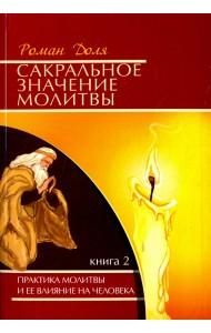 Сакральное значение молитвы. Практика молитвы и ее влияние на человека. Книга 2