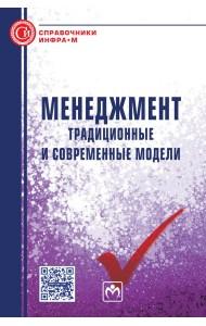 Менеджмент: традиционные и современные модели. Справочное пособие