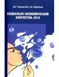 Социально-экономический бюллетень 2016