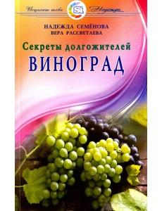 Виноград. Секреты долгожителей