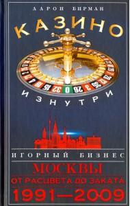 Казино изнутри. Игорный бизнес Москвы. От расцвета до заката. 1991-2009 гг