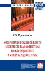 Модернизация судебной власти в контексте взаимодействия конституционного и международного права. Монография