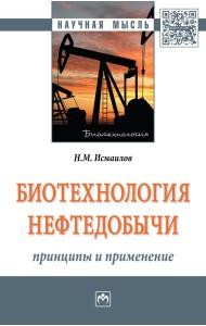 Биотехнология нефтедобычи: принципы и применение. Монография
