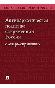 Антинаркотическая политика современной России. Словарь-справочник