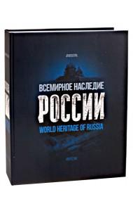 Всемирное наследие России. Книга 1. Архитектура. Фотоальбом