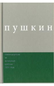 Пушкин. Стихотворения из