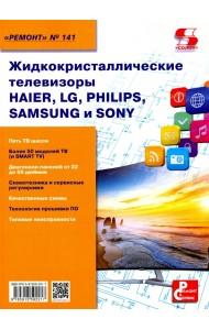 Жидкокристаллические телевизоры HAIER, LG, PHILIPS, SAMSUNG и SONY