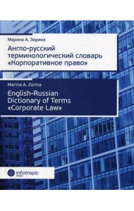 Англо-русский терминологический словарь «Корпоративное право»