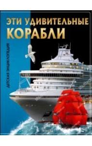 Эти удивительные корабли. Детская энциклопедия