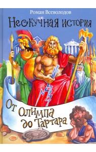 От Олимпа до Тартара