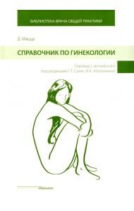 Справочник по гинекологии. Руководство