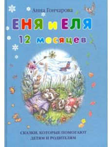 Еня и Еля. 12 месяцев. Сказки, которые помогают детям и родителям