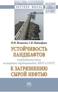 Устойчивость ландшафтов Азербайджана вдоль экспортных трубопроводов
